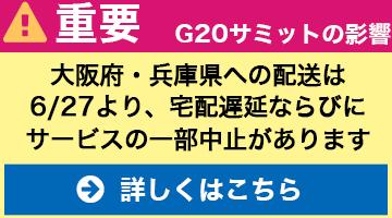 重要G20サミット期間中の配送について 詳しくはこちら