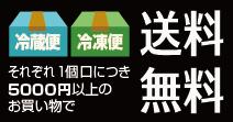 1個口につき5000円以上のお買い物で、送料無料!