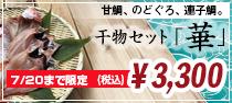 期間限定販売 7月20日まで ノドグロ、甘鯛、レンコダイの干物セット「華」