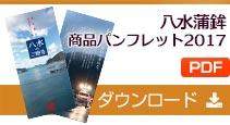 八水蒲鉾商品パンフレット ダウンロード